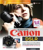 เริ่มถ่ายภาพด้วย Canon DSLR