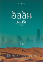 จุมพิตในรอยทราย:อัสลันยอดรัก