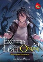 Exceed Limit Online ล.6 โลกออนไลน์ไร้