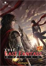 The Last Fantasy : Return เล่ม 12 สองราชัน เล่มจบ