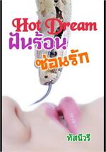 ฝันร้อน ซ้อนรัก Hot Dream