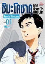 ชิมะโคซาคุ ภาคหัวหน้าแผนก เล่ม 1