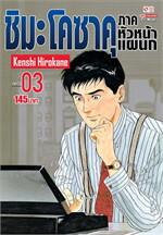 ชิมะโคซาคุ ภาคหัวหน้าแผนก เล่ม 3
