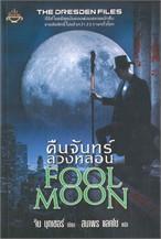 คืนจันทร์ลวงหลอน FOOL MOON
