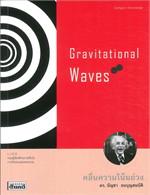 คลื่นความโน้มถ่วง (Gravitaional Waves)