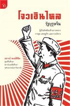 โจวเอินไหล รัฐบุรุษจีน