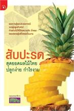 สับปะรด สุดยอดผลไม้ไทย ปลูกง่ายกำไรงาม