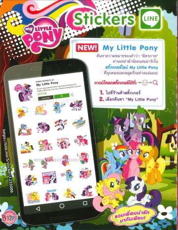 นิตยสาร Disney Princess VOL.121