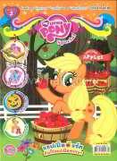 นิตยสาร My Little Pony ฉ.Special 3 แอปเป