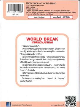 World Break เทพนักดาบข้ามภพ เล่ม 5