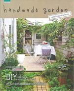 Handmade Garden (คู่มือการจัดสวนด้วยตัวเอง)