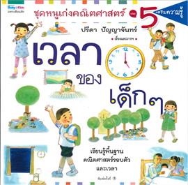 ชุดหนูเก่งคณิตศาสตร์ เล่ม  5 เวลาของเด็กๆ