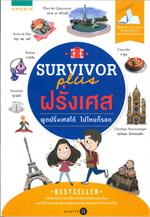 Survivor Plus ฝรั่งเศส