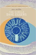 เดอะ เซอร์เคิล (The Circle)