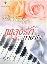 เพลงรักภาษาใจ (กรีนมายด์)
