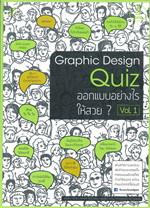 Graphic Design Quiz ออกแบบอย่างไรให้สวย? Vol 1