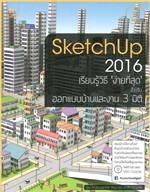 SketchUp 2016 เรียนรู้วิธีง่ายที่สุดสำหรับออกแบบบ้านและงาน 3 มิติ