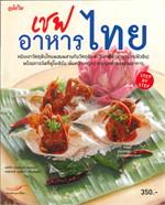 เชฟอาหารไทย