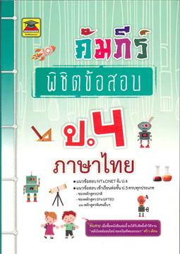 คัมภีร์พิชิตข้อสอบ ป.4 ภาษาไทย