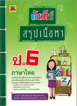 คัมภีร์สรุปเนื้อหา ป.6 ภาษาไทย