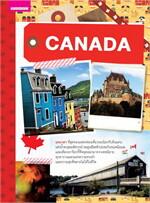 คู่มือนักเดินทางแคนาดา