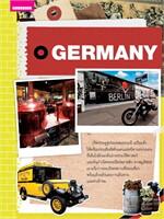 คู่มือนักเดินทางเยอรมนี