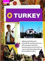 คู่มือนักเดินทางตุรกี