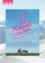 15 Romantic Cities Guide 15 เมืองอบอวลฯ