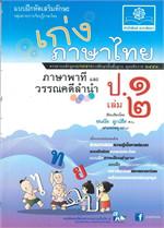 เก่งภาษาไทย ป.๑ (เล่ม ๒) ภาษาพาที และวรรณคดีลำนำ ป.1 ล.2