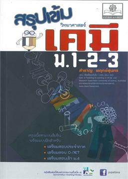 สรุปเข้มวิทยาศาสตร์เคมี ม.1-2-3