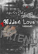Hidden Love แอบรัก(รู้ไหม)นายตัวดี