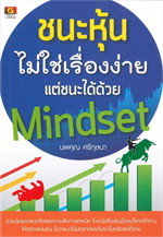 ชนะหุ้นไม่ใช่เรื่องง่าย แต่ชนะด้วย Mindset