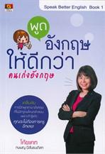 พูดอังกฤษให้ดีกว่าคนเก่งอังกฤษ : Speak Better English Book 1
