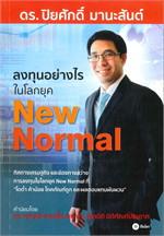 ลงทุนอย่างไรในโลกยุค New Normal