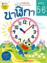 นาฬิกา สำหรับ 5-6 ปี : ชุด อัจฉริยะปั้นได้สไตล์ญี่ปุ่น