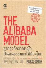 The Alibaba Model จากธุรกิจรากหญ้า ปั้นคนธรรมดาให้ก้องโลก