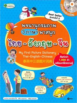 พจนานุกรมภาพ 3 ภาษาพาสนุก : ไทย-อังกฤษ-จีน