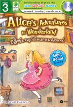Alice's Adventures in Wonderland อลิซผจญภัยในแดนมหัศจรรย์