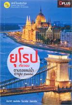 ยุโรป เที่ยวเองตามรอยแม่น้ำดานูบ (Danube)