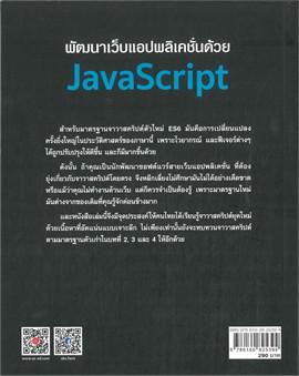 พัฒนาเว็บแอบพลิเคชั่นด้วย JavaScript
