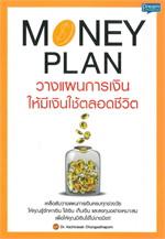 Money Plan วางแผนการเงิน ให้มีเงินใช้ตลอดชีวิต