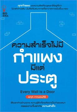 ความสำเร็จไม่มีกำแพงมีแต่ประตู