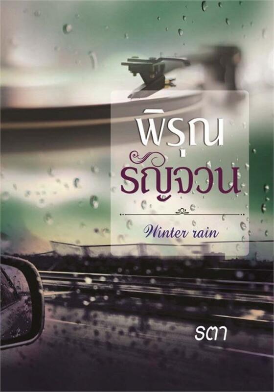 พิรุณรัญจวน : winter rain