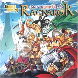 สงครามเทพเจ้าไวกิ้ง Ragnarok มินิ M