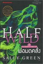 HALF WILD พ่อมดคลั่ง เล่ม 2  (สายเลือดปีศาจ half life)