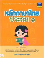 หลักภาษาไทย ประถม ๑