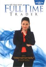 Full Time Trader สร้างอิสรภาพทางการเงิน จากตลาดหุ้น
