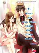 [7's] Beauty and Crazy Prince สวยเริดฯ