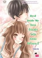 Devil Inside Me ปีศาจที่ท่านรักกำลังฯ
