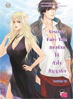 Ursula s Fairy Tale สยบร้ายให้หัวใจฯ